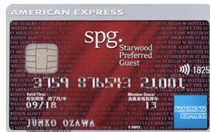 SPGアメックスカードは年会費を払いたくなるほどの豪華特典つき!旅行好きの方必見!