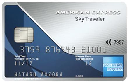 アメリカン・エキスプレス®・ スカイ・トラベラー・カード
