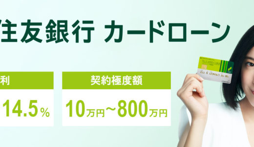 三井住友銀行カードローンの審査は甘い?審査落ちしないコツを解説!
