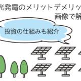 太陽光発電のメリットデメリットを画像で解説!投資の仕組みも紹介