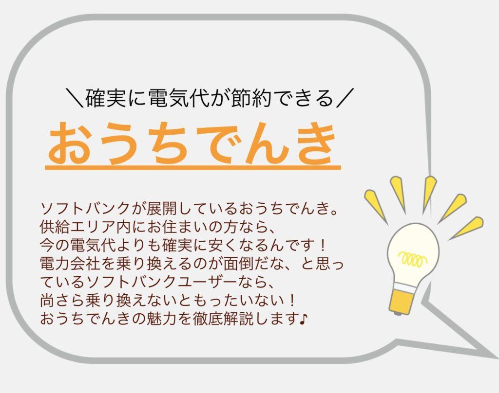 おうちでんきの評判・口コミ】料金プランからわかるデメリット ...