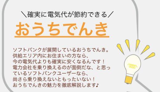 【おうちでんきの評判・口コミ】料金プランからわかるデメリット・メリット