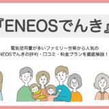 ENEOSでんきの評判・口コミ