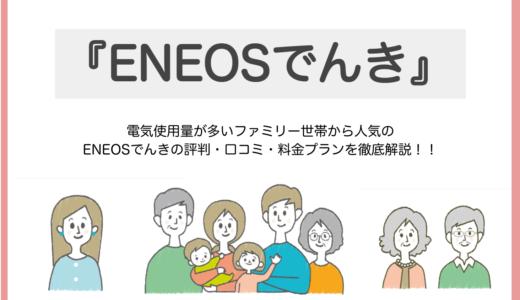 【ENEOSでんきの料金・評判】電気代が高いのは嘘!メリット・申し込み方法を徹底解説