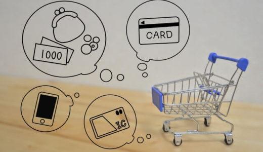 【クレジットカードの3つの選び方】満足できる!とっておきのメインカードを探そう