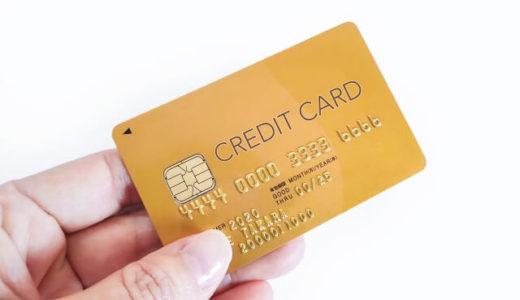【クレジットカードの作り方と審査基準】スコアリング次第で無職でも発行できる