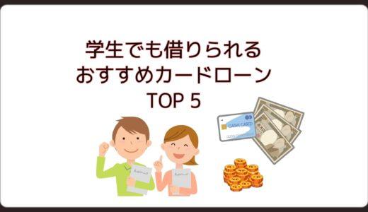 お金を借りたい学生におすすめのカードローンTOP5!即日•低金利でバレずに借りる