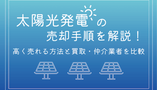 稼働済み太陽光発電は売却できる?高く売れる方法と買取・仲介業者を比較
