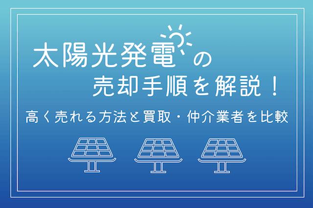太陽光発電の売却手順の解説