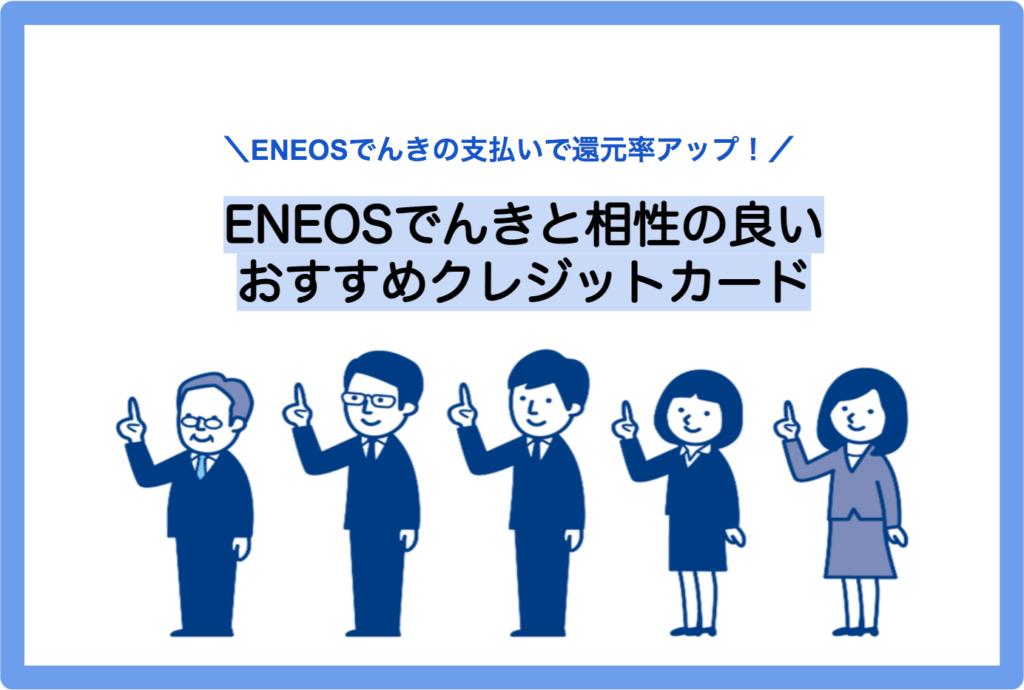 ENEOSでんきの支払いにおすすめのクレジットカード