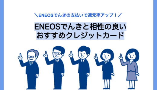 ENEOSでんきはクレジットカードの支払いでさらにお得!相性の良いおすすめクレカをご紹介