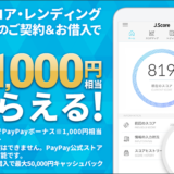 jscoreの審査基準・金利・キャンペーン