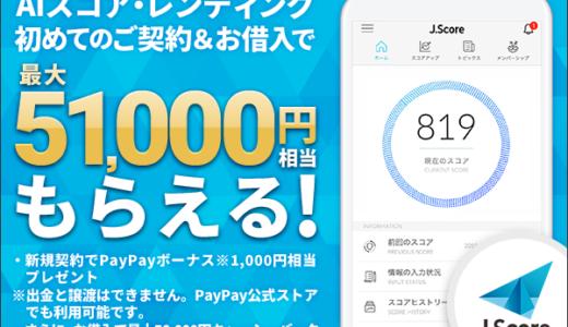 【J.scoreの審査基準は?】即日融資OKの日本初のAI診断で金利・借入額が決まる新しいカードローン!