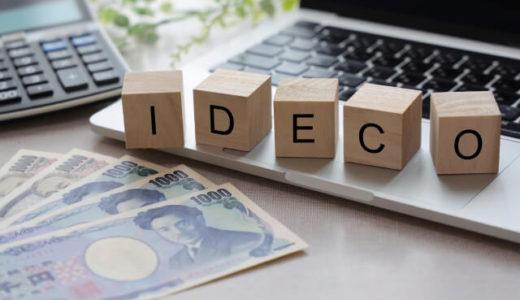 確定拠出年金のメリット・デメリットは?退職金との違いやiDecoの始め方など簡単解説