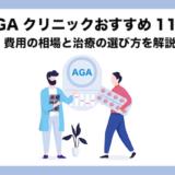 AGAクリニックおすすめ11選|費用の相場と治療の選び方を解説