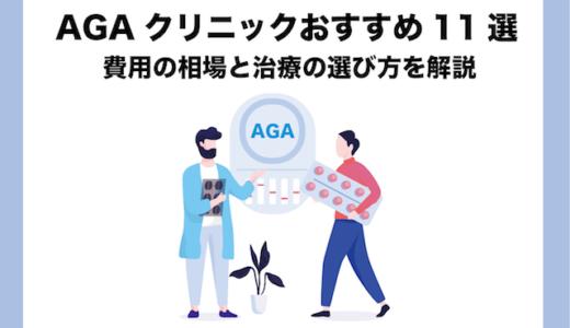【AGA治療ができるおすすめクリニック10選】薄毛に悩む20代も必見!効果が見込める病院の選び方