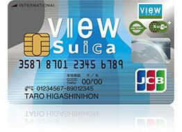 ビューsuicaカード