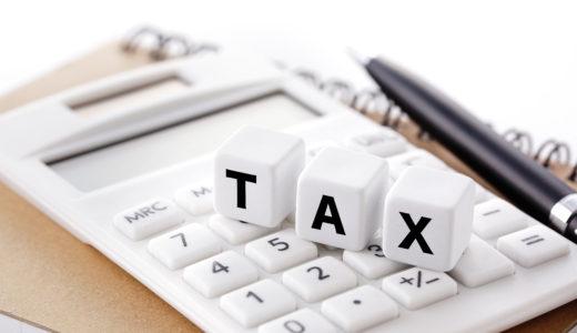 住民税を滞納したら遅延金が発生…?支払えない時の対処法を紹介!