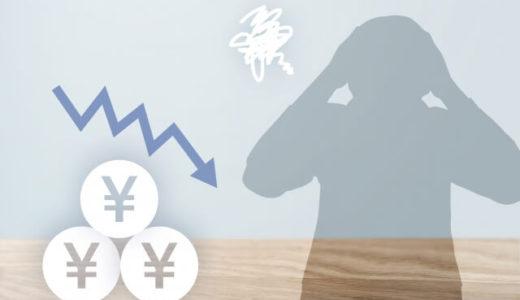 消費者金融と銀行カードローンどちらのおまとめローンを使うべき?審査落ちしないポイントを解説!