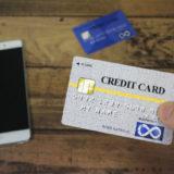 公共料金の支払いにおすすめのクレジットカード