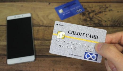 公共料金の支払いで得するポイント還元率がアップするおすすめクレジットカード!