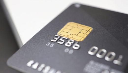 無職でもクレジットカードが作れる!審査に通るための6つのテクニック