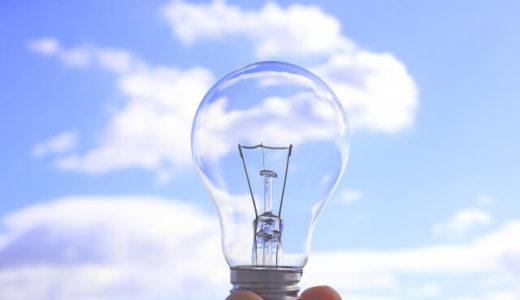 法人向けの新電力で安くなるかは見積もりが肝心!おすすめの見積もりサービス比較