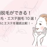 顔脱毛ができるおすすめの医療脱毛・エステ脱毛10選!