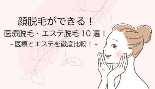 顔脱毛ができるおすすめの医療脱毛・エステ脱毛10選!人気の秘訣は?