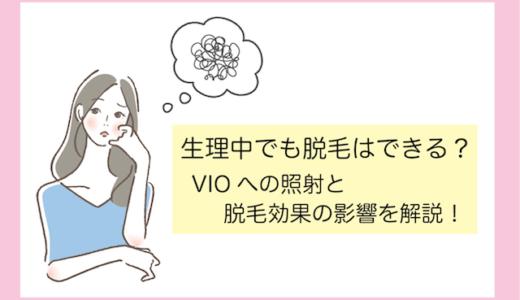 生理中でも脱毛はできる?VIOへの照射と脱毛効果の影響を解説!