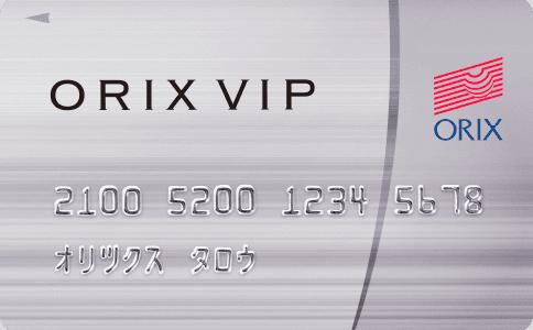 オリックスVIPローンカードの審査は甘い?即日融資を受けるポイントと流れを紹介!