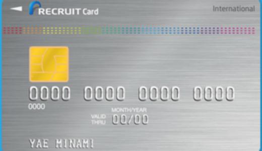 リクルートカードは年会費無料なのに還元率1.2%!ポイ活にもおすすめ!