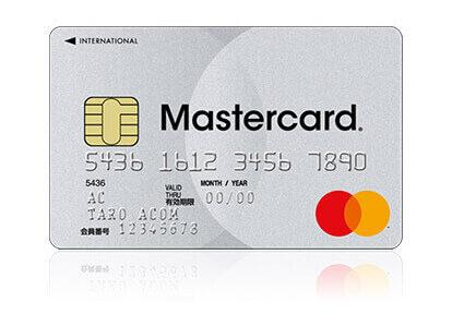アコムACマスターカードの審査は甘い?即日30分で発行可のクレジットカードの特徴