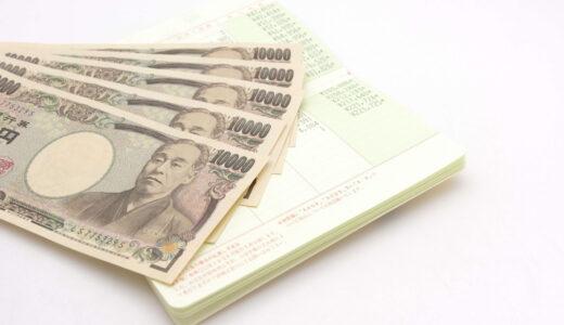 5万円を審査なしで借りられる?一番おすすめの借り方を紹介!