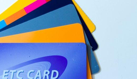 【ETCカードの作り方】未成年・学生・社会人でも作れる!おすすめのカードランキング10選