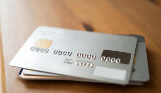 ANAマイル&JALマイルが簡単に貯まるおすすめのクレジットカード|お得な使い方もご紹介