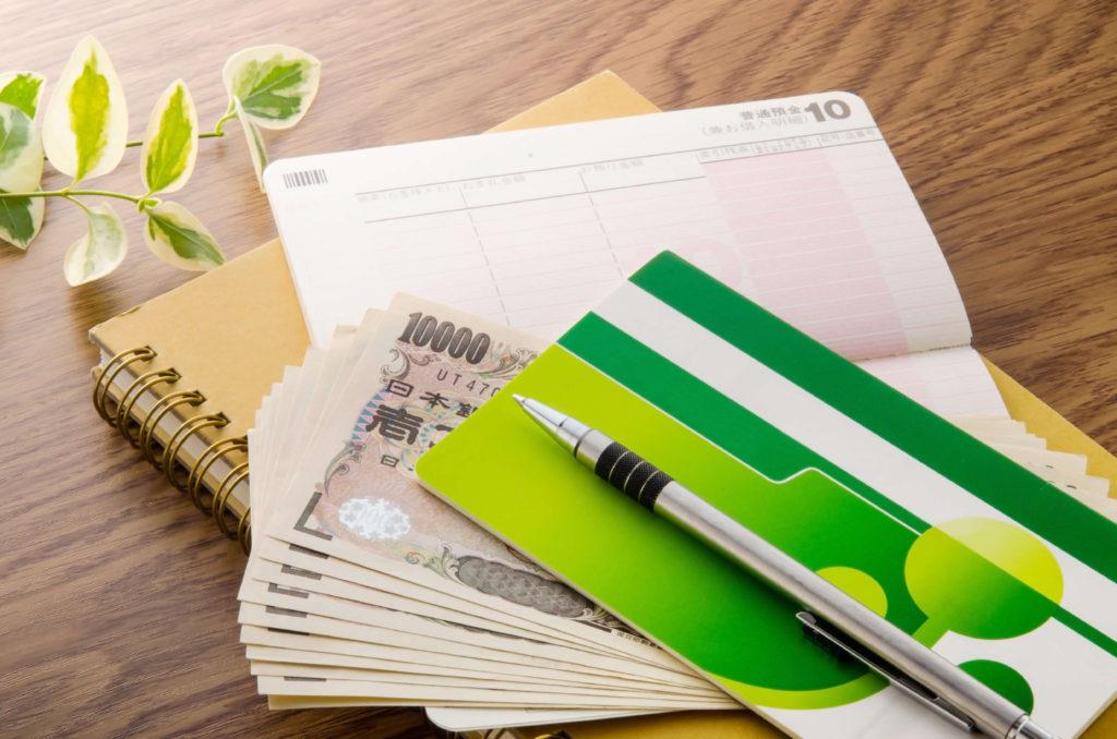 ゆうちょ銀行の通帳とお金