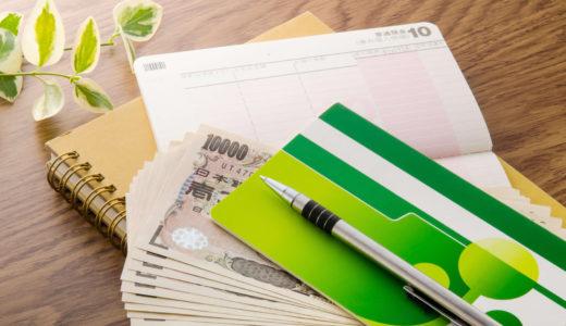 """郵便局(ゆうちょ銀行)でお金を借りる""""自動貸付制度""""とは?利用上の注意点と借入方法を解説!"""
