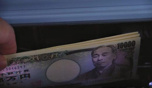 【国からお金を借りる9つの方法】いますぐ借りたいときの最適な手段を解説
