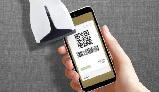 メルカリの後払いサービス『メルペイスマート払い』は定額利用したい人におすすめ
