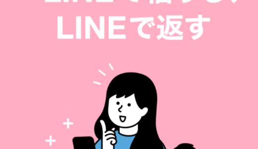 LINEポケットマネーはLINEpayでお金を借りるサービス!今なら100日間利息無料!