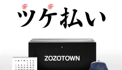 【ZOZOツケ払いのメリット・デメリット】滞納・支払えない場合どうなる?
