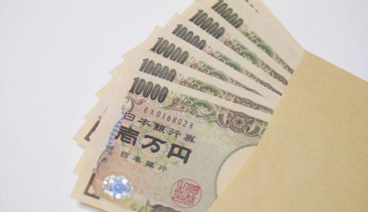 初めてお金を借りる方法