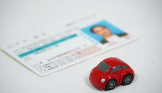 【免許証だけでお金を借りる方法】借入金額と在籍確認だけ注意すれば借りられる!