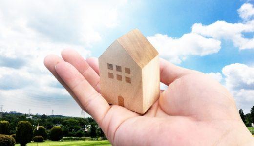 家を担保にしてお金を借りることは可能?3つの方法と特徴をわかりやすく解説!